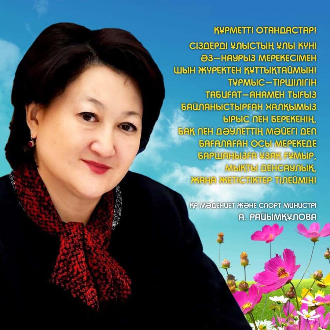 Поздравление Министра культуры и спорта РК Актоты Райымкуловой с весенним праздником Наурыз